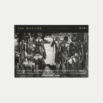 西江雅之写真集「花のある遠景」