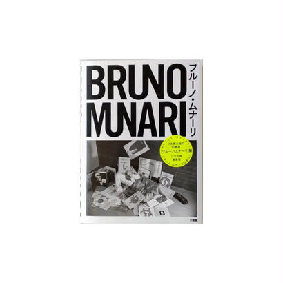 ブルーノ・ムナーリ『BRUNO MUNARI』公式図録兼書籍