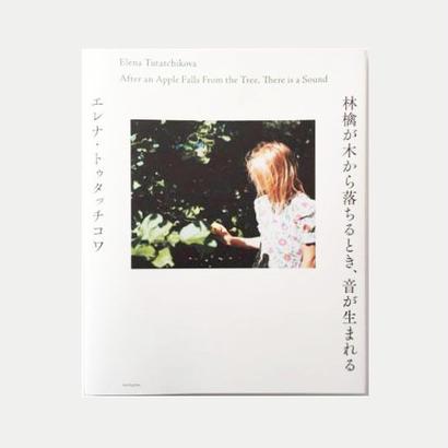エレナ・トゥタッチコワ写真集「林檎が木から落ちるとき、音が生まれる」
