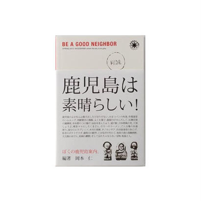 BE A GOOD NEIGHBOR 『ぼくの鹿児島案内。』