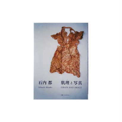 石内 都『肌理(きめ)と写真』(展覧会公式カタログ)