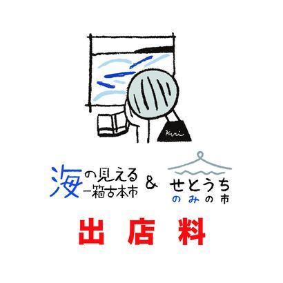 【出店料】7/15(日) 海の見える一箱古本市 &せとうちのみの市