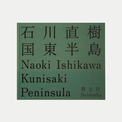 石川直樹写真集「国東半島」