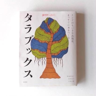 【愛蔵特装版】タラブックス インドのちいさな出版社、まっすぐ本を作る