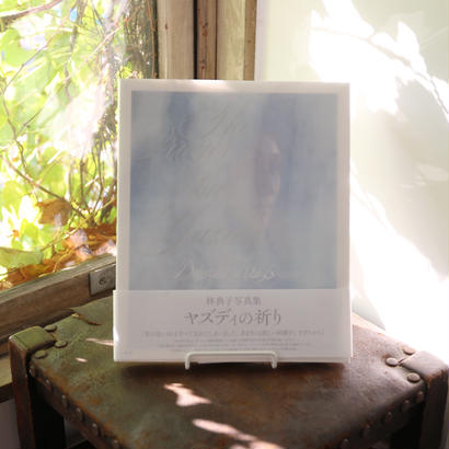 【サイン本】林典子写真集『ヤズディの祈り』