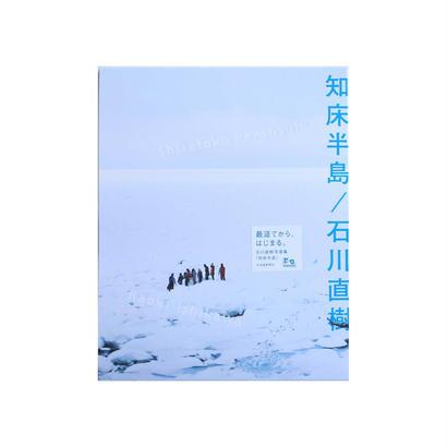 【サイン本】石川直樹 写真集『知床半島』