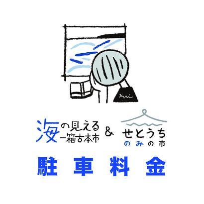 【駐車料金】7/15(日) 海の見える一箱古本市 &せとうちのみの市