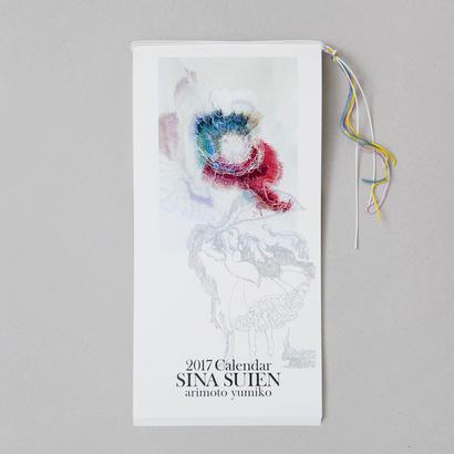 SINA SUIEN/有本ゆみこ(刺繍作家・ファッションデザイナー)2017カレンダー・表紙+12枚