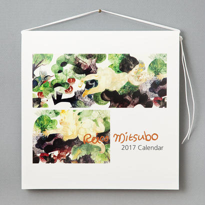 三星玲子 (画家)2017カレンダー・表紙+6枚