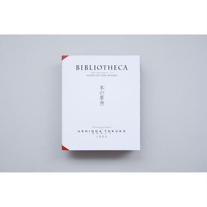 新『本の景色 BIBLIOTHECA』潮田登久子