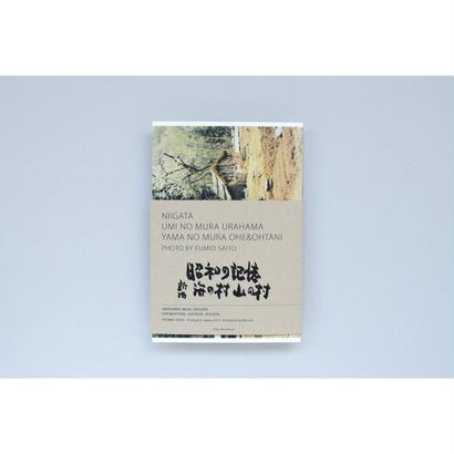 新『昭和の記憶 海の村 山の村』 斉藤文夫 ポストカードセット