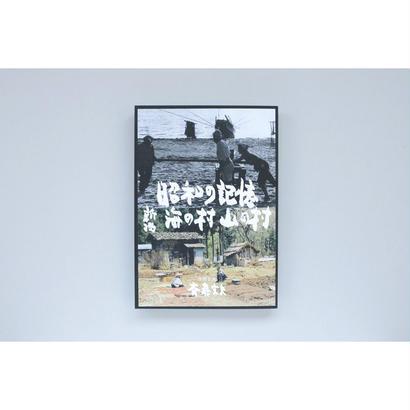 新『昭和の記憶 海の村 山の村』 斉藤文夫