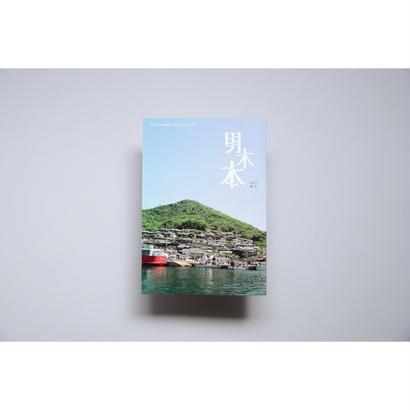 新『男木本 Vol.1 春号』