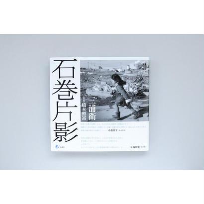 新『石巻片影』 三浦衛
