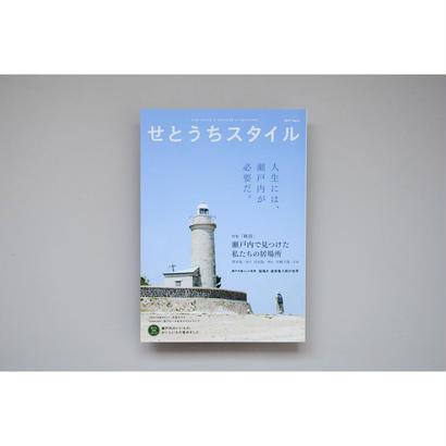 雑誌『せとうちスタイル 』vol.2