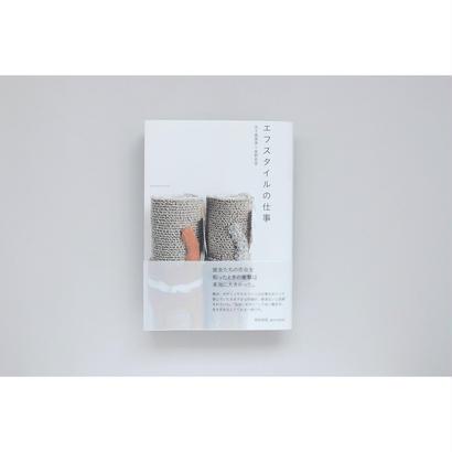 新『エフスタイルの仕事』五十嵐恵美+星野若菜