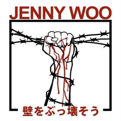 JENNY WOO / 壁をぶっ壊そう
