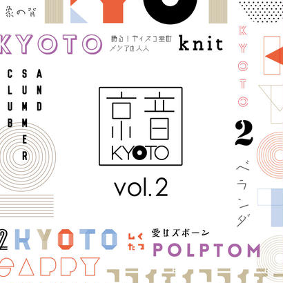 京音 -KYOTO-  vol.2
