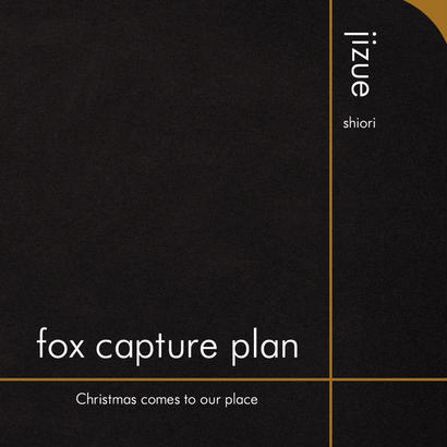 jizue / fox capture plan – shiori / Christmas comes to our place