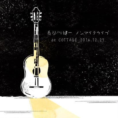 長谷川健一  -  長谷川健一ノンマイクライブ at COTTAGE 2016.12.27