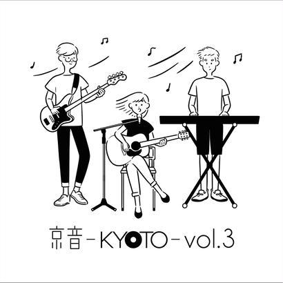 京音 -KYOTO- vol.3