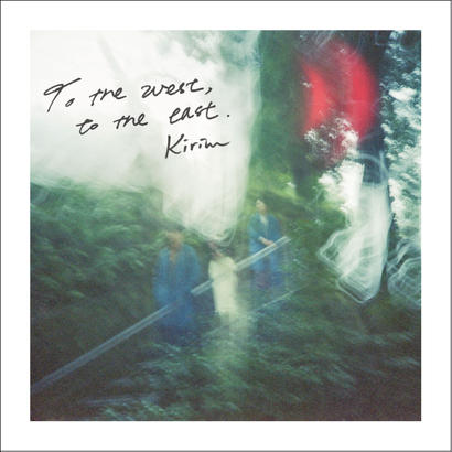【予約受付中】kirim - To the west, to the east