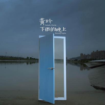 Dadado Huang - 《雨の夜》下雨的晩上 Raining Nights