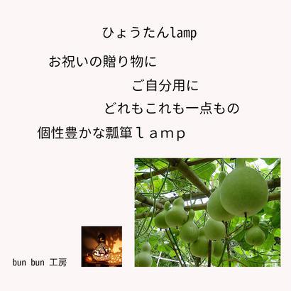 オンリ-ワンな瓢箪lamp(#^.^#)