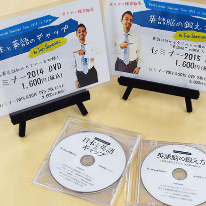 「セミナー限定」Hapa英会話セミナー2014、2015 DVD 2枚セット