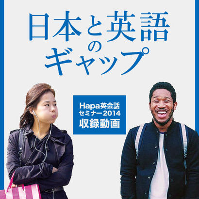 Hapa英会話セミナー2014 収録動画「日本と英語のギャップ」