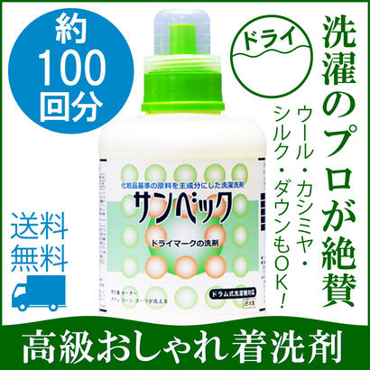 サンベック おしゃれ着 高級洗剤 1000g【ハイグレード】 ドライマーク ドライ 洗濯洗剤 液体 無香料