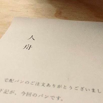 5月25日(金)着       宅配パンおまかせセット