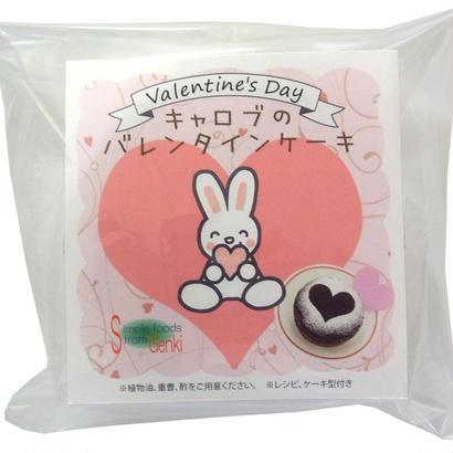 キャロブのバレンタインケーキ