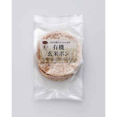 有機玄米ポン(5枚)