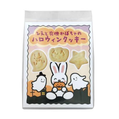 ひえと有機かぼちゃのハロウィンクッキー(5枚×3袋 約60g)