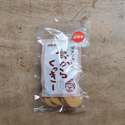 木頭村 おからクッキー・やまもも