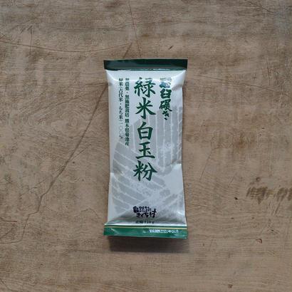 緑米白玉粉