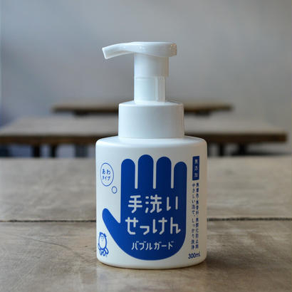 手洗いせっけん バブルガード