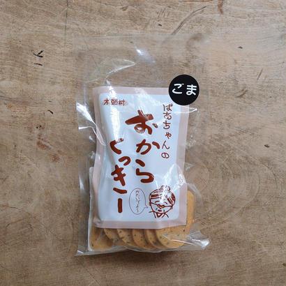 木頭村 おからクッキー・ごま