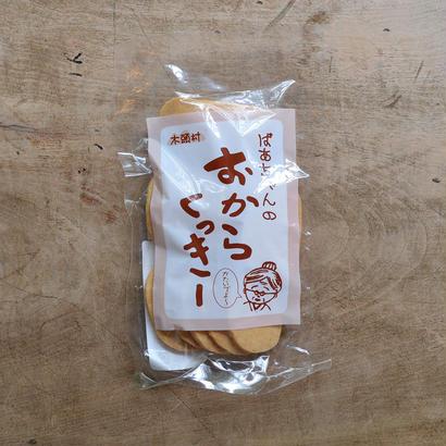 木頭村 おからクッキー・プレーン