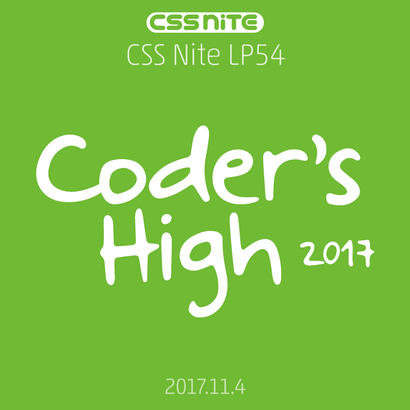 CSS Nite LP54「Coder's High 2017」