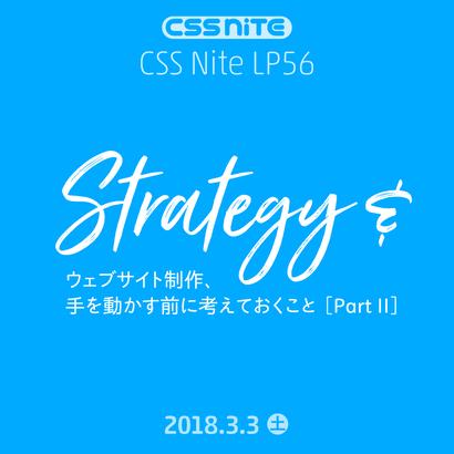 CSS Nite LP56「ウェブサイト制作、手を動かす前に考えておくこと [Part II]」