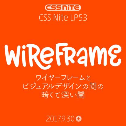 CSS NiteLP53「ワイヤーフレームとビジュアルデザインの間の暗くて深い闇」