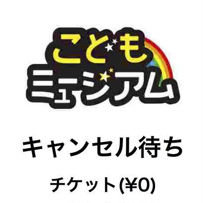 こどもミュージアム★12月25日(火)★キャンセル待ちチケット(¥0)