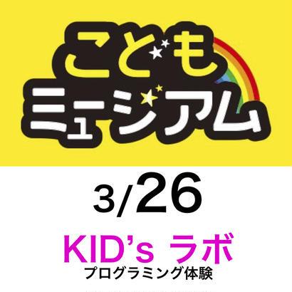 こどもミュージアム★3月26日(火)★KID'sラボ★ 小学校3年〜6年