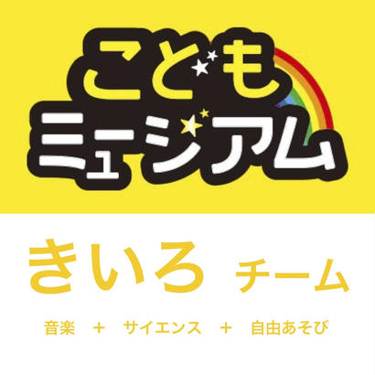 こどもミュージアム★12月25日(火)★きいろチーム★音楽+サイエンス+自由あそび