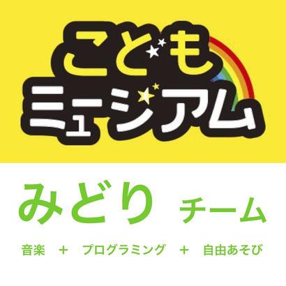こどもミュージアム★12月25日(火)★みどりチーム★音楽+プログラミング+自由あそび