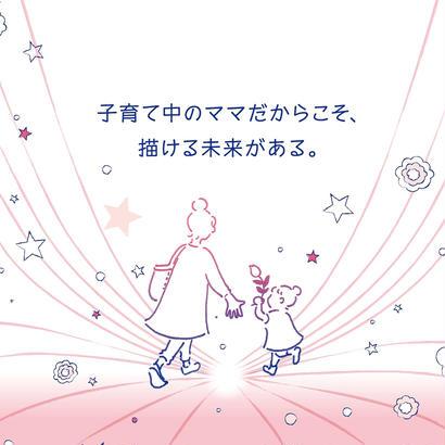 ココルタイム★ママの未来デザイン個人セッション★予約はこちら★ 2月