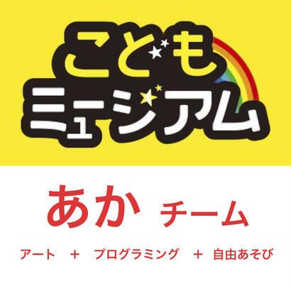こどもミュージアム★12月25日(火)★あかチーム★アート+プログラミング+自由あそび