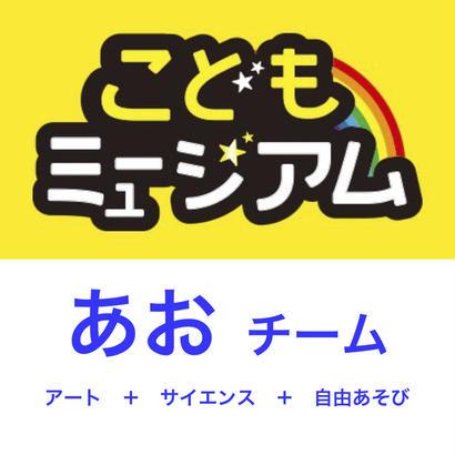 こどもミュージアム★12月25日(火)★あおチーム★アート+サイエンス+自由あそび